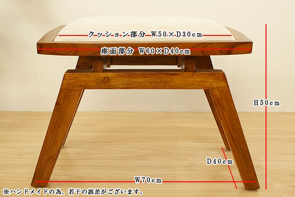 チークウッド&ファブリック ワイドスツールC 「スツール&ベンチ『アジアン家具』」