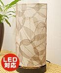 バルリーフ フロアランプ 30cm 「アジアンランプ&照明」
