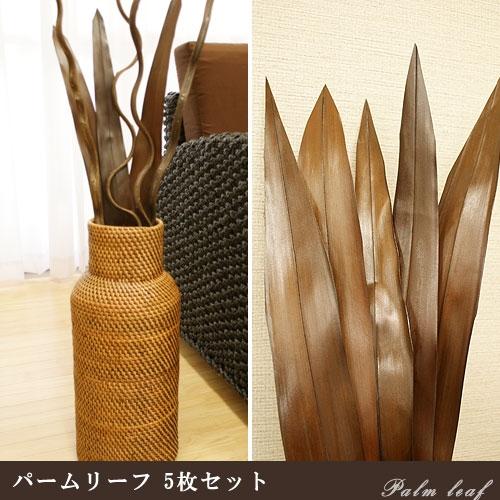 パームリーフ 5枚セット 約100cm 「造花&アートプランツ」