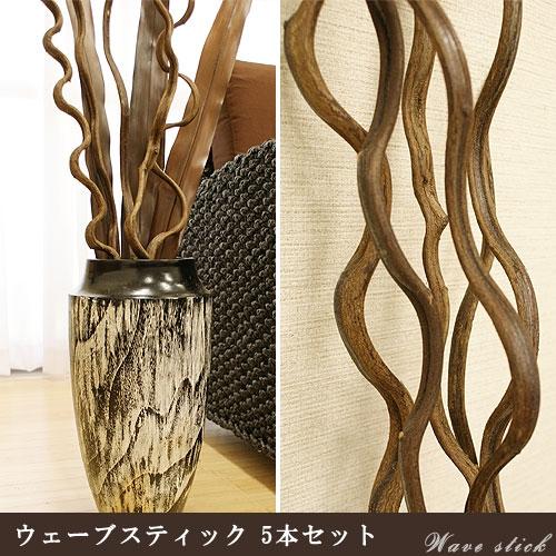 ウェーブスティック 5本セット 約100cm 「造花&アートプランツ」